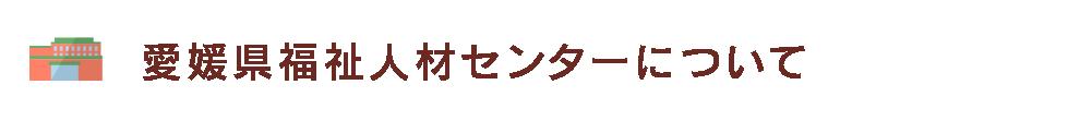 愛媛県福祉人材センターについて