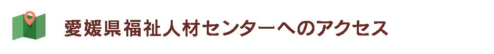 愛媛県福祉人材センターへのアクセス