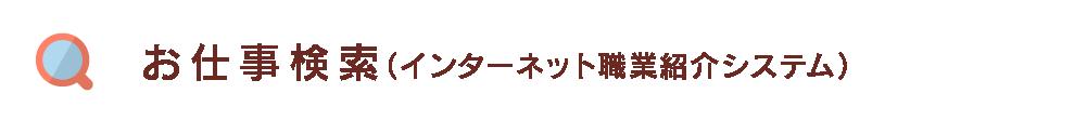 お仕事検索(インターネット職業紹介システム)