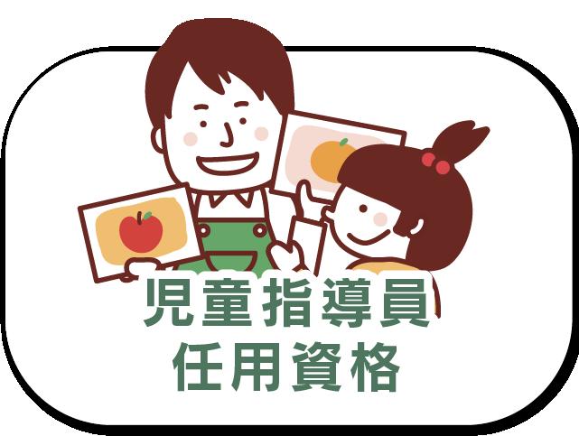 児童指導員任用資格