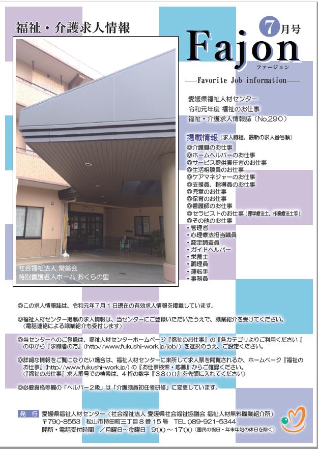 会 愛媛 協議 県 福祉 社会